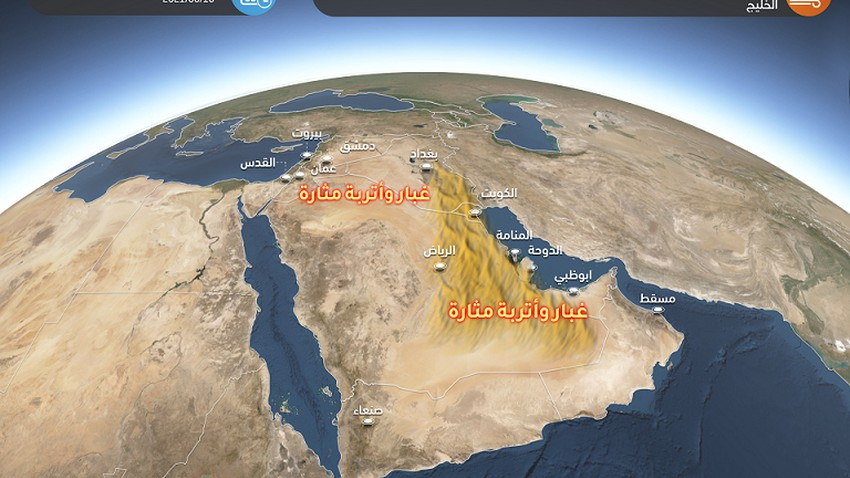 Warning of expected dust waves that include most of the Gulf countries, Thursday, Friday and during the next week