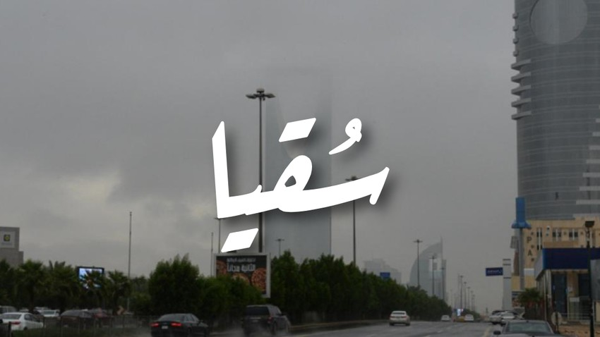 Suqia || It is the name of the rainy state expected to affect the Kingdom as of Wednesday, November 25, 2020