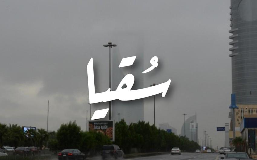 سقيا || هو اسم الحالة المطرية المتوقع تأثيرها على المملكة اعتبارًا من يوم الأربعاء 25 نوفمبر 2020