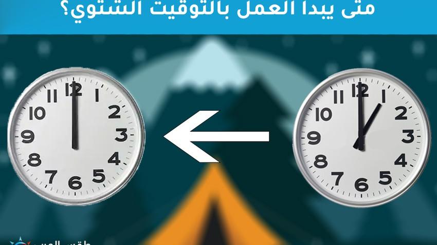 متى يبدأ التوقيت الشتوي في الأردن لعام 2020؟