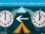 تذكير | الليلة سيبدأ العمل بالتوقيت الشتوي في الأردن