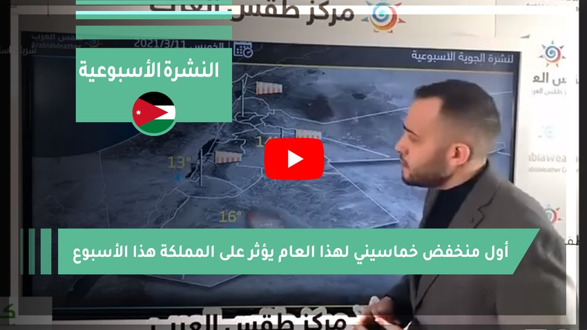 Arab Weather - Jordan | Weekly weather forecast | Sunday 3/7/2021