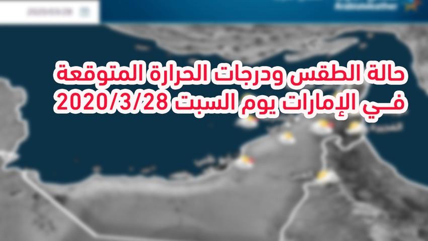 الإمارات| حالة الطقس ودرجات الحرارة المتوقعة ليوم السبت 28/3/2020