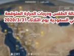 السعودية | حالة الطقس ودرجات الحرارة المتوقعة يوم الثلاثاء 2020/3/31