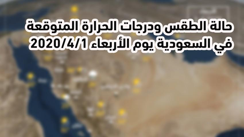 السعودية حالة الطقس ودرجات الحرارة المتوقعة يوم الأربعاء 2020 4 1 طقس العرب طقس العرب
