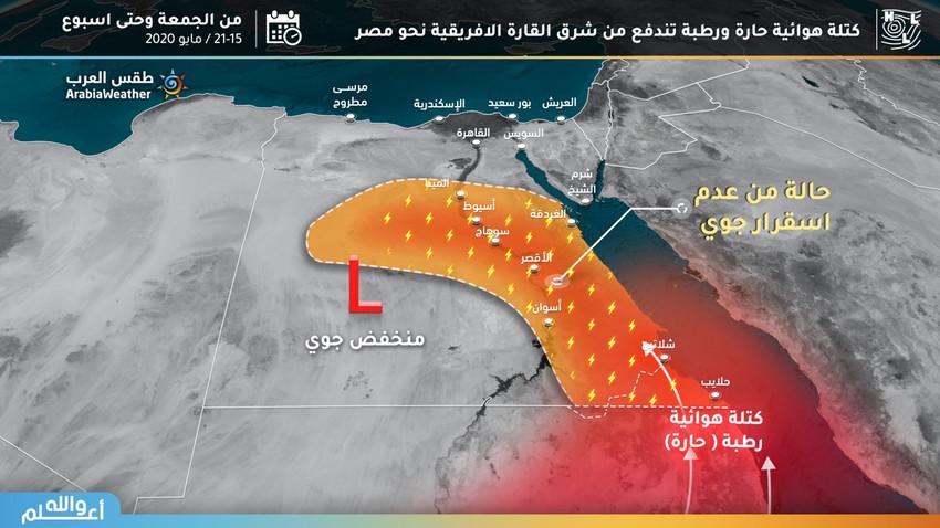 أجواء استوائية قادمة إلى مصر: موجة حر شديد مرفقة مع فرص هطول أمطار رعدية!