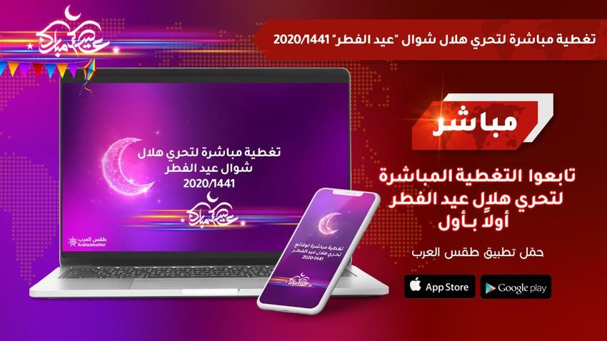 تابعونا في القسم الخاص بالتغطية المباشرة لنتائج تحري هلال شهر شوال 2020 في الدول العربية والاسلامية يوم الجمعة