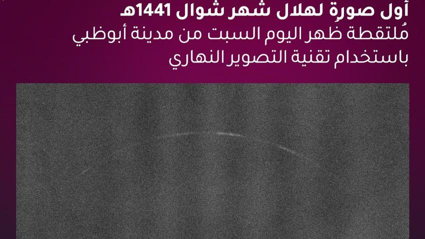 """عاجل   شاهد أول صورة لهلال شوال """"عيد الفطر"""" تم توثيقها ظُهر اليوم السبت بتقنية التصوير الفلكي"""