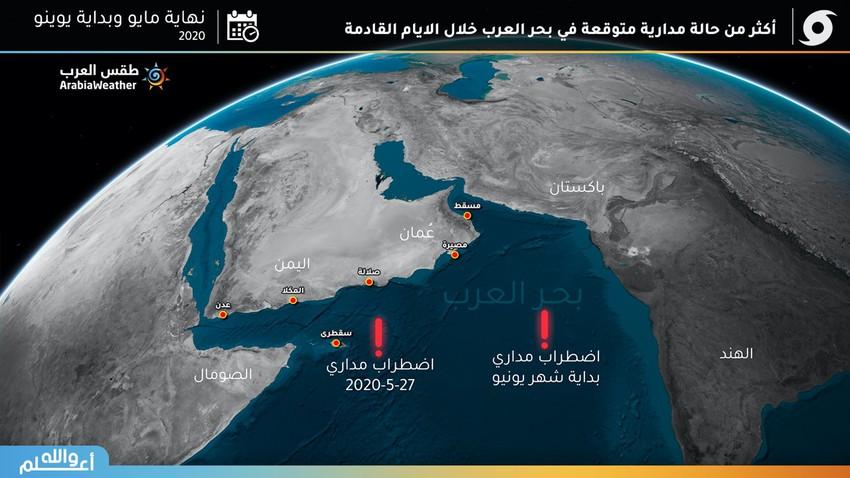 بحر العرب   نشوء اضطراب مداري قبالة سواحل جزيرة سقطرى في بحر العرب
