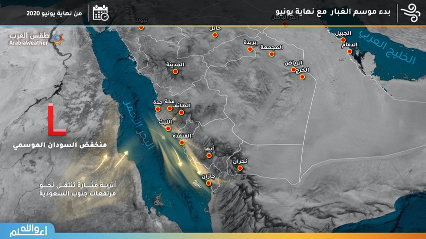 Saudi Arabia The effect of seasonal dust on the Laith governorate will start from Wednesday