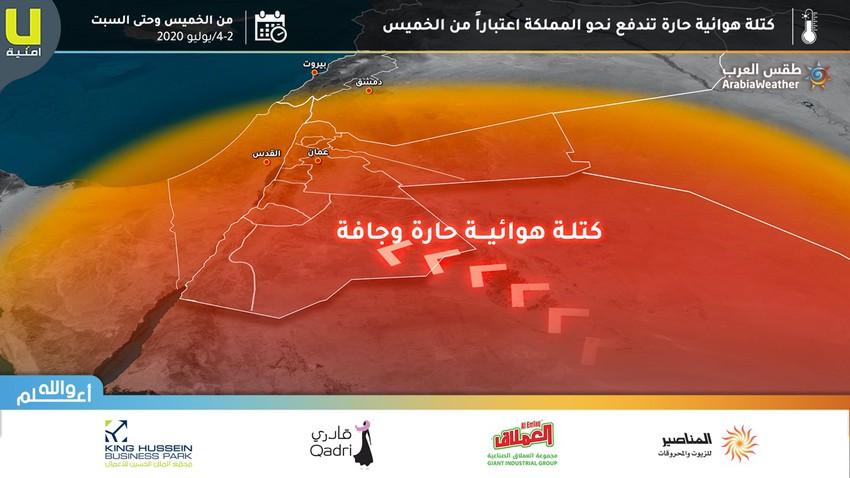 الأردن | كتلة هوائية حارة تبدأ بالتأثير على المملكة اعتبارا من الخميس