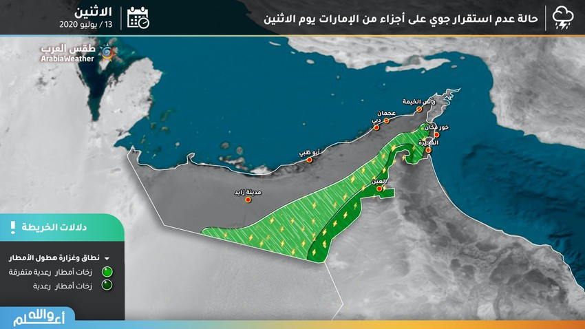 Emirates | Possible thunderstorms on Monday in these regions