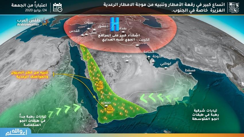 طقس العرب يكشف عن توقعات الطقس خلال موسم الحج 1441