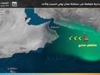 سلطنة عمان | حالة مدارية من بحر العرب تؤثر على السلطنة السبت