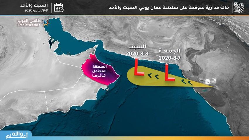 سلطنة عُمان | تفاصيل هامة حول الاضطراب المداري الجديد وتأثيره المباشر على سلطنة عمان