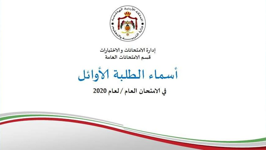 Names of the first students in the Kingdom in the Tawjihi exam