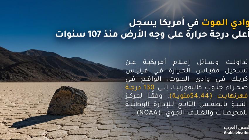 """""""وادي الموت"""" في أمريكا يسجل أعلى درجة حرارة على وجه الأرض منذ 107 سنوات"""