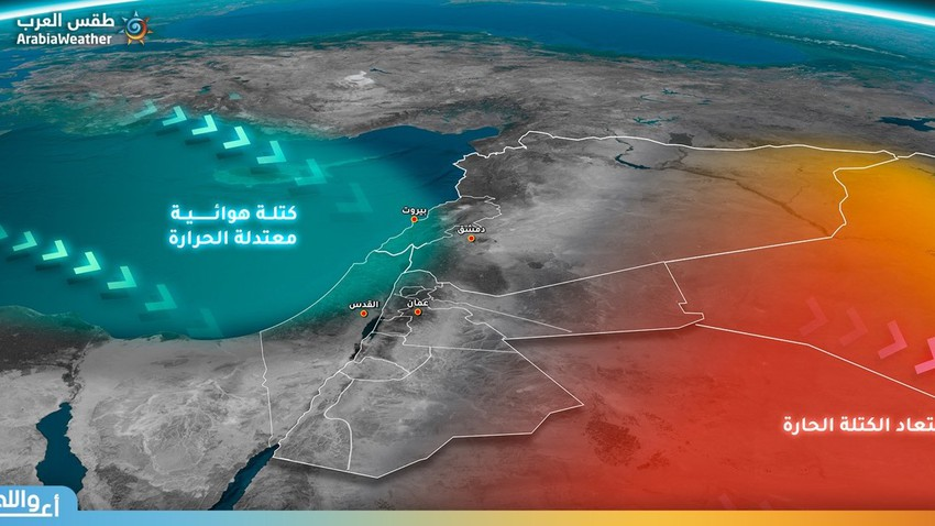 The Levant | A moderate air mass that casts a shadow over the country, starting from Saturday, accompanied by unstable weather conditions in many regions.
