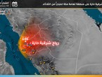 Mecca | The influence of hot easterly winds continues on Wednesday and Thursday