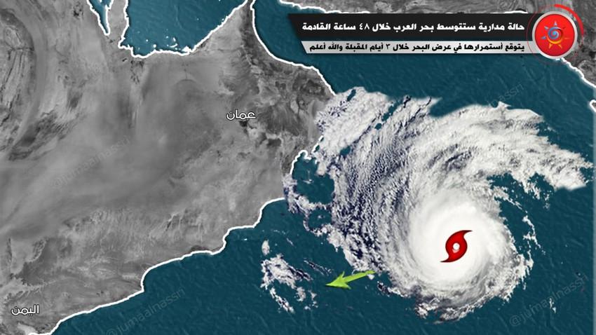 متابعة الحالة المدارية في بحر العرب