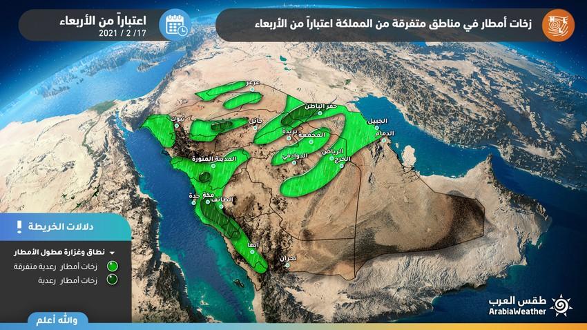 السعودية   خارطة وتفاصيل توقعات الأمطار والمناطق المشمولة بها يومي الأربعاء والخميس