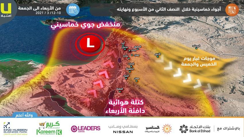 الأردن | ارتفاع ملموس على الحرارة الأربعاء وتنبيه من تقلبات كبيرة على الأجواء نهاية الأسبوع