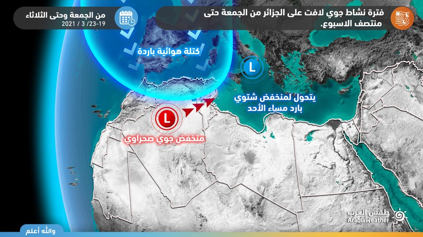 الجزائر   سلسلة اضطرابات جوية باردة وثلجية خلال الأيام القادمة