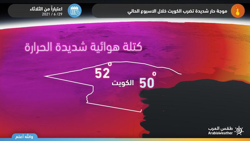 الكويت | العاصمة تسجل 50 درجة مئوية الأيام القادمة وتنبيهات جدية من موجة حارة شديدة