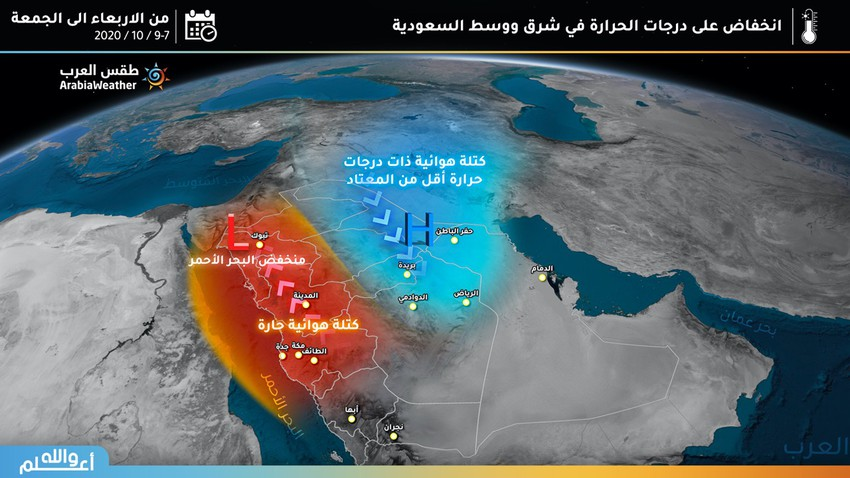السعودية | تعمق نادر لكتلة هوائية سيبيرية تهوي بدرجات الحرارة في أجزاء واسعة من المملكة بما فيها الرياض