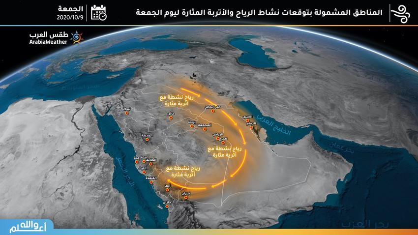 السعودية   كتلة هوائية أقل حرارة تدفع برياح نشطة تثير الغبار في بعض المناطق يوم الجمعة