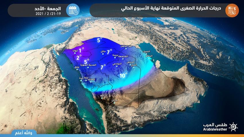 توقعات الطقس خلال نهاية الأسبوع الحالي في السعودية