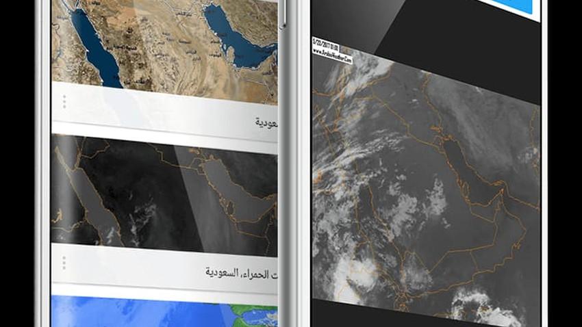 ما هي أهم مزايا تطبيق خرائط طقس العرب؟