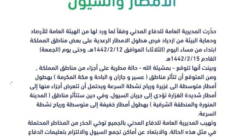 السعودية   الدفاع المدني يُحذر من الحالة الماطرة المتوقعة الأربعاء والخميس في هذه المناطق