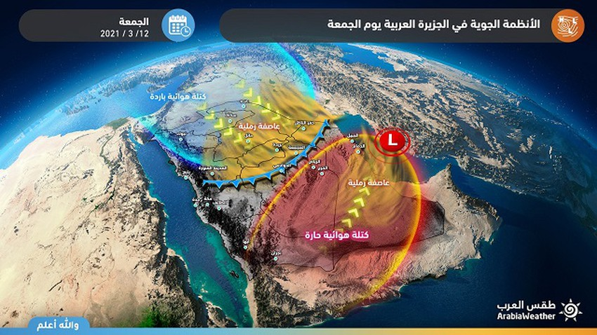 Important   An exceptionally stormy Friday awaits the Kingdom, with serious warnings of sandstorms and dust
