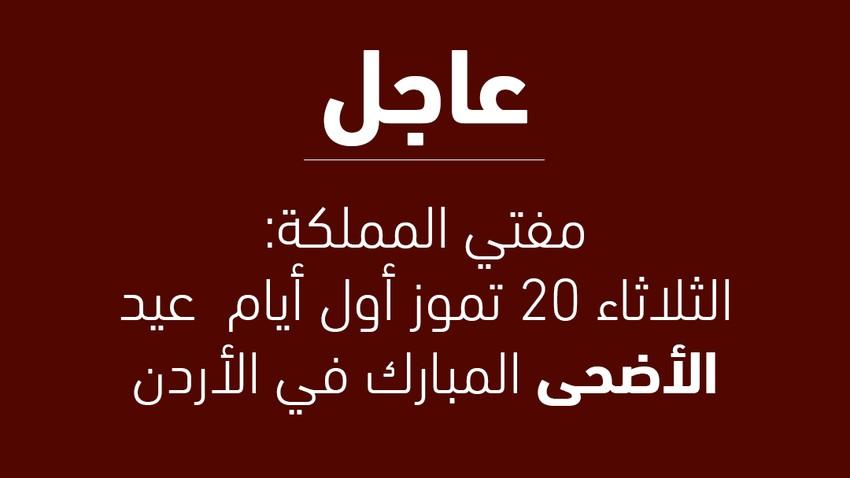 مفتي المملكة: الثلاثاء 20 تموز أول أيام عيد الأضحى المبارك في الأردن