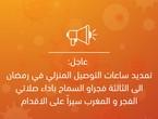 عاجل || تمديد ساعات التوصيل المنزلي في رمضان الى الثالثة فجرا و السماح باداء صلاتي الفجر و المغرب سيراً على الاقدام