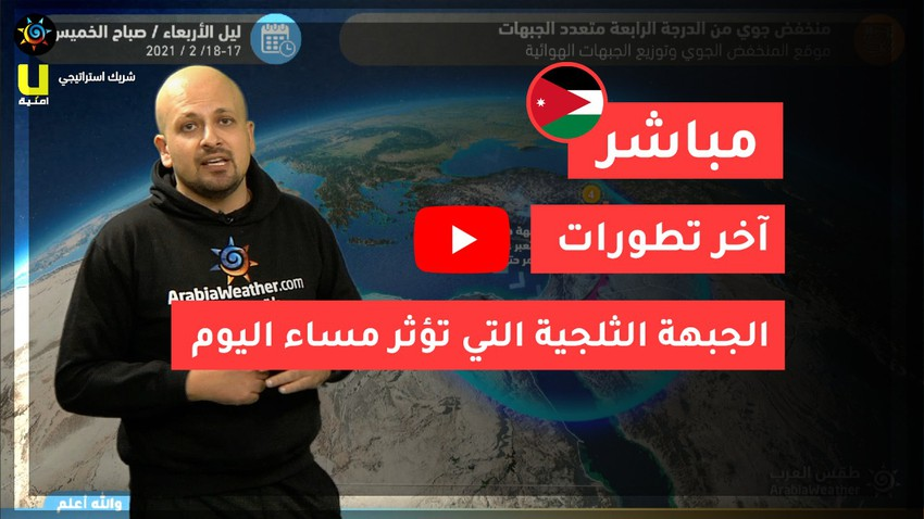 مُباشر   آخر تطورات الجبهة الثلجية التي تؤثر على الأردن مساء اليوم