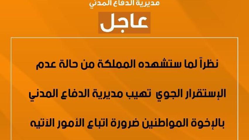 الأردن | توصيات هامة من الدفاع المدني للتعامل مع حالة عدم الاستقرار الجوي المتوقع تأثيرها على المملكة اليوم