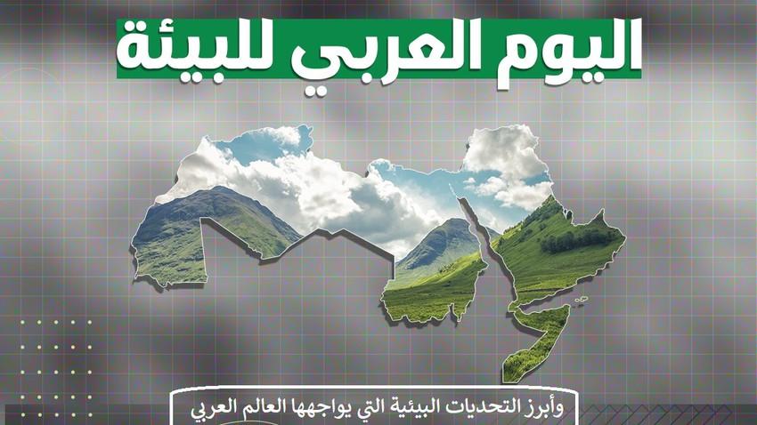 اليوم العربي للبيئة.. وأبرز المشكلات والتحديات البيئية التي يواجهها العالم العربي