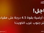 هزة ارضية جنوب غرب الكويت بقوة 4.5 ريختر .. التفاصيل