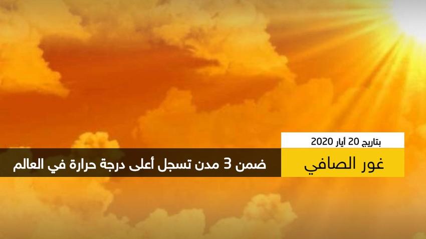 """""""غور الصافي""""  في الاردن ضمن 3 مدن تسجل أعلى درجة حرارة في العالم يوم 20 أيار 2020"""