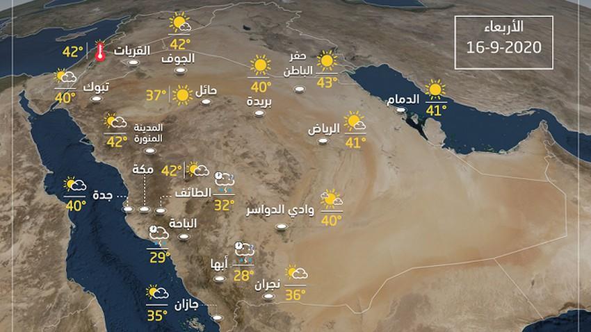 السعودية | حالة الطقس ودرجات الحرارة المتوقعة ليوم الأربعاء 2020/9/16