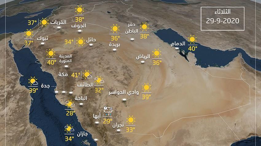 السعودية   حالة الطقس ودرجات الحرارة المتوقعة ليوم الثلاثاء 2020/9/29