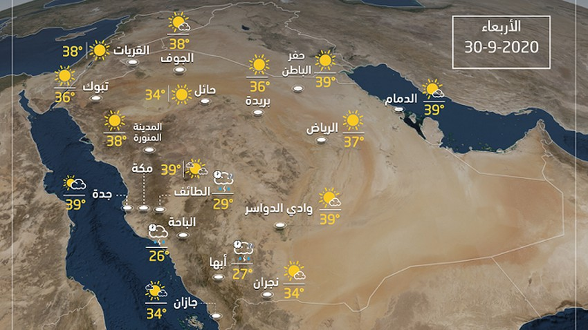 Saudi Arabia | Weather forecast and expected temperatures for Wednesday 9/30/2020