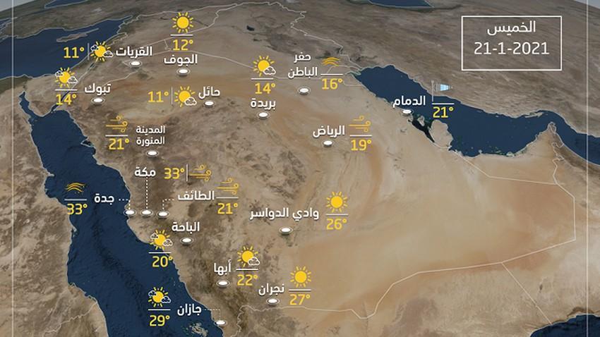 حالة الطقس ودرجات الحرارة المتوقعة في السعودية يوم الخميس 21-1-2021