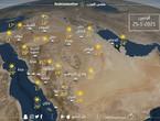 حالة الطقس ودرجات الحرارة المتوقعة في السعودية يوم الاثنين 25-1-2021