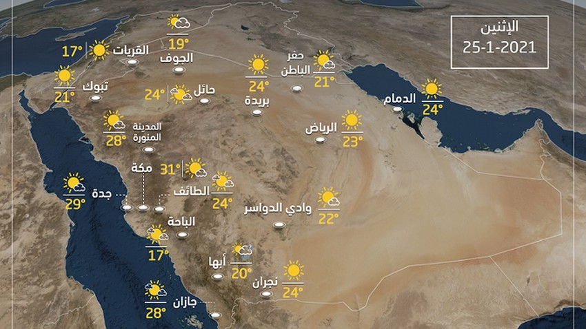 Weather and expected temperatures in Saudi Arabia on Monday 25-1-2021