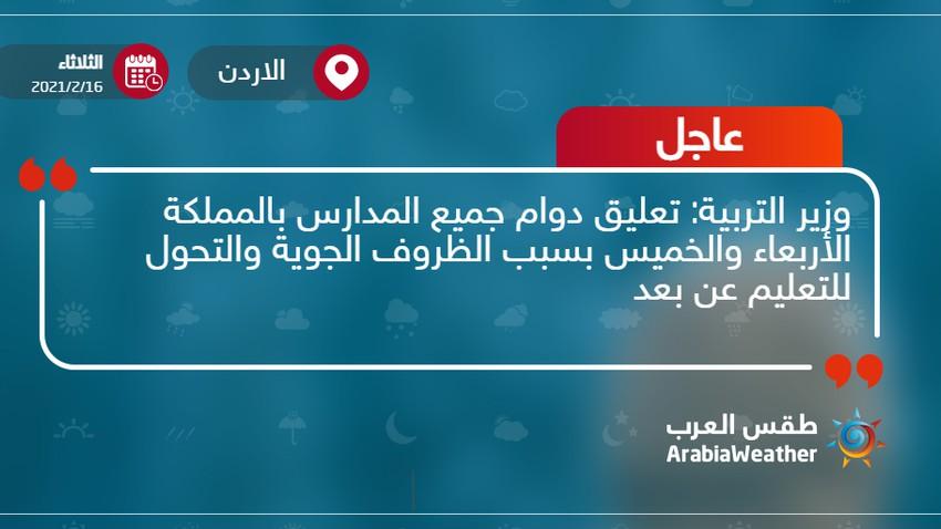 وزير التربية: تعليق دوام جميع المدارس بالمملكة الأربعاء والخميس بسبب الظروف الجوية والتحول للتعليم عن بعد