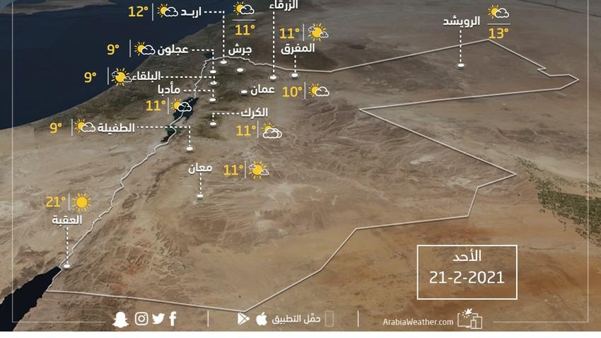 حالة الطقس ودرجات الحرارة المتوقعة في الأردن يوم الأحد 21-2-2021