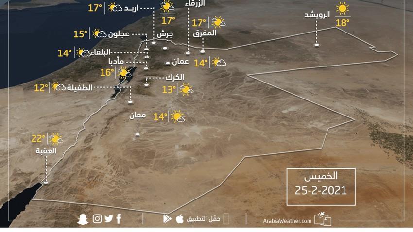 حالة الطقس ودرجات الحرارة المتوقعة في الأردن يوم الخميس 25-2-2021